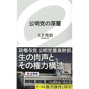 公明党の深層 (イースト新書) (イースト新書 30)