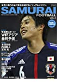 SAMURAI FOOTBALL vol.5