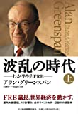 img - for The Age of Turbulence : Adventures in a New World = Haran no jidai [Japanese Edition] (Volume # 1) book / textbook / text book