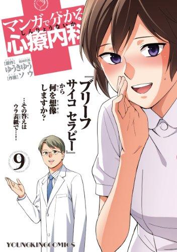 マンガで分かる心療内科 9 (ヤングキングコミックス)