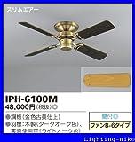東芝ライテック シーリングファン IPH-6100M