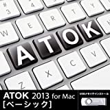 ATOK 2013 for Mac (ベーシック) 通常版 DL版 [ダウンロード]
