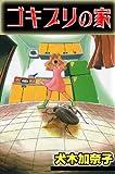 ゴキブリの家 グループ・ゼロ