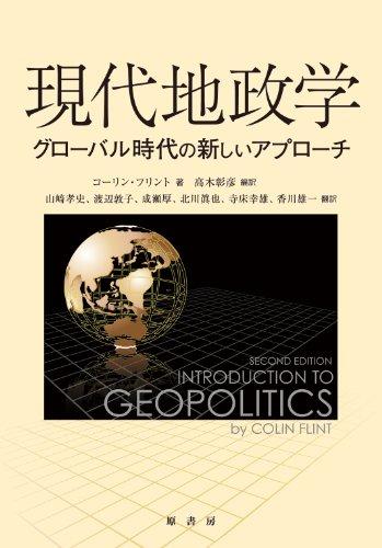 現代地政学: グローバル時代の新しいアプローチ