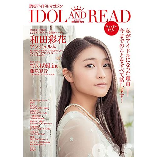 IDOL AND READ 005