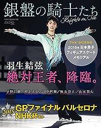 銀盤の騎士たち (Motor Magazine Mook カメラマン シリーズ)