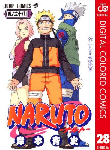 NARUTO―ナルト― カラー版 28 (ジャンプコミックスDIGITAL)