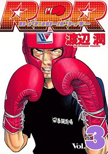 RRR(ロックンロールリッキー)(3) (ヤングマガジンコミックス)
