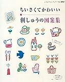 ちいさくてかわいい刺しゅうの図案集 (レディブティックシリーズno.3812)