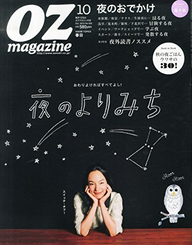 OZ magazine 2015年 10 月号