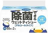 エリエール 除菌できるウエットティシュー アルコールタイプ 詰替 60枚入×2個パック【HTRC3】
