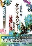 ケアマネージャーのための基礎知識〈2009年度版〉 (支援シリーズ)