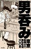 男呑み 東京・男同士で飲める店100