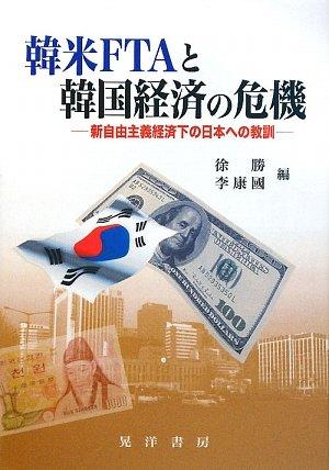 韓米FTAと韓国経済の危機―新自由主義経済下の日本への教訓 (立命館大学コリア研究センター研究叢書)