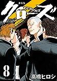 新装版クローズ(8)(少年チャンピオン・コミックス・エクストラ)