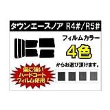 TOYOTA トヨタ タウンエースノア カット済みカーフィルム R4#/R5#/ウルトラブラック