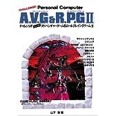 チャレンジ!!パソコンアドベンチャーゲーム&ロールプレイングゲーム 2―パソコンゲームの楽しさを伝える本 (SUPER soft BOOKS)
