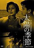 日活100周年邦画クラシック GREAT20 太陽の季節 HDリマスター版 DVD