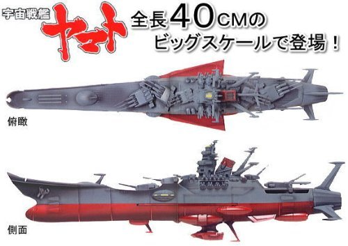 The initial version of 1/665 scale Space Battleship Yamato super Mechanicsburg (Space Battleship Yamato Taito compare prices)