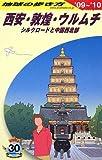 D07 地球の歩き方 西安・敦煌・ウルムチ シルクロードと中国西北部 2009~2010