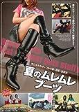 夏のムレムレブーツIWGB-012 [DVD]
