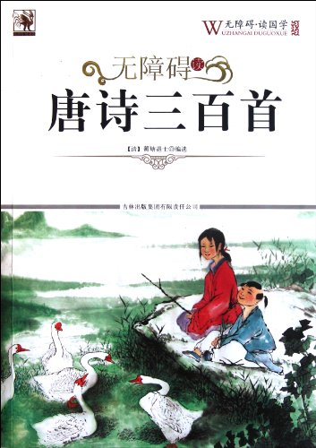 three-hundred-tang-poems-reading-accessibility-accessible-read-guoxuechinese-edition