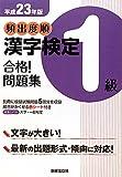 頻出度順 漢字検定1級合格!問題集〈平成23年度版〉