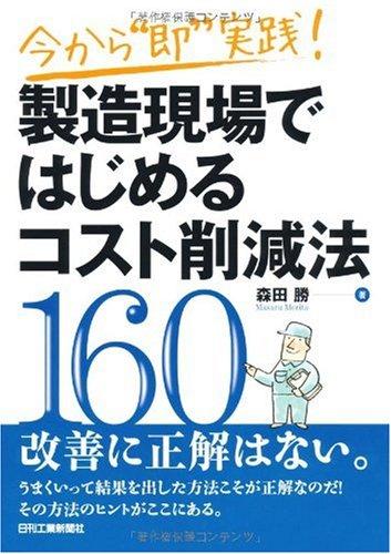 """製造現場ではじめるコスト削減法160―今から""""即""""実践!"""