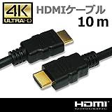 Hanwha ハイスピード HDMIケーブル 10m [1年保証][4K2K/フルHD/3D/イーサネット対応][PS4/PS3/Xbox one/Xbox360対応][4層シールド][HDMI Ver1.4][10メートル] UMA-HDMI100