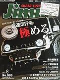 Jimny SUPER SUZY (ジムニースーパースージー) 2014年 8月号