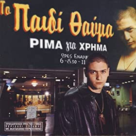 Rima Gia Chrima