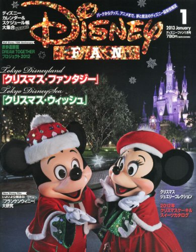 Disney FAN (ディズニーファン) 2013年 01月号 [雑誌]