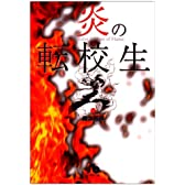 炎の転校生 (1) (小学館文庫)