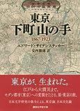 エドワード・サイデンステッカー 「東京下町山の手 1867-1923」 講談社学術文庫