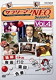 サラリーマンNEO SEASON-2 vol.4 [DVD]