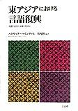東アジアにおける言語復興―中国・台湾・沖縄を焦点に