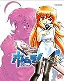 ホムラ! (2) (リュウコミックス)