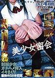 JK素人美少女密会 FILE.1 (いずみムック 32)