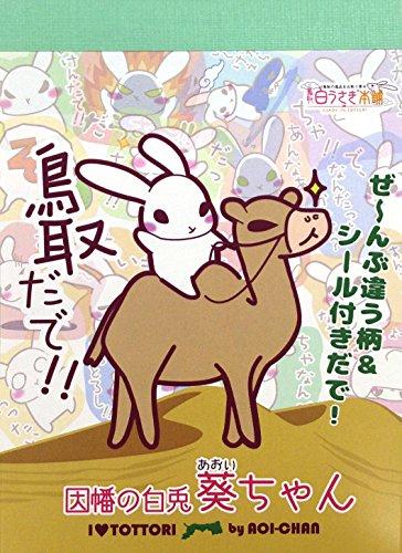 葵ちゃん鳥取弁メモ帳