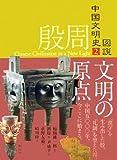 図説 中国文明史〈2〉殷周—文明の原点