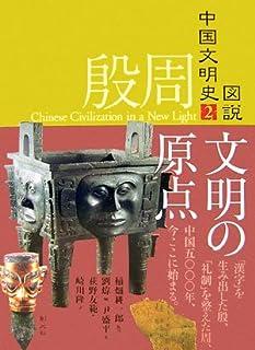 図説 中国文明史〈2〉殷周―文明の原点