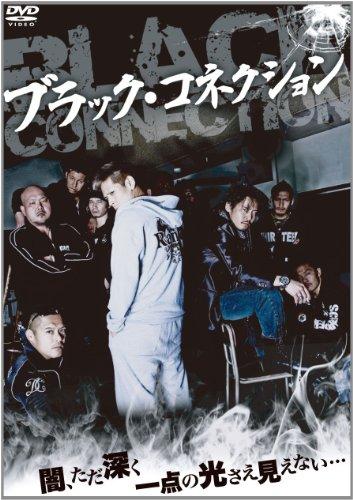 ブラック・コネクション [DVD]