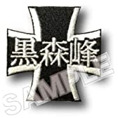 ガールズ&パンツァー 黒森峰女学園校章 ワッペン