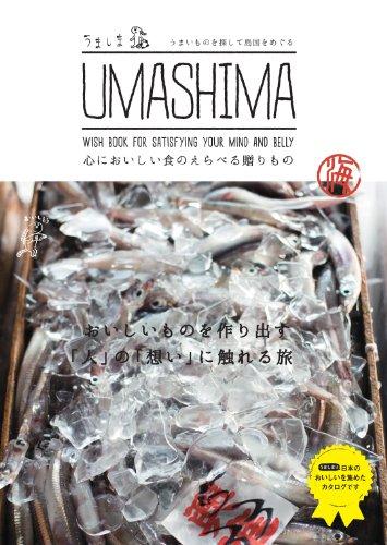 うましま UMASHIMA グルメ限定 チョイス カタログギフト (2014リニューアル) 海コース