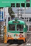 路面電車EX04 (路面電車を考え、そして楽しむ総合専門誌)