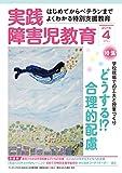 実践障害児教育 2016年4月号[雑誌]