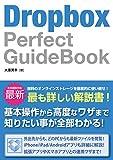 [Dropbox Perfect GuideBook]の書籍横断比較とレビュー