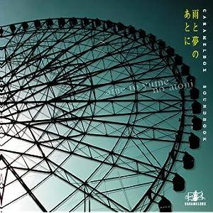 雨と夢のあとに                                                                                                                                                                                                                                                                                                                                                                                                                 Soundtrack, Compilation