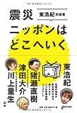 震災ニッポンはどこへいく 東浩紀対談集:ニコ生思想地図コンプリート