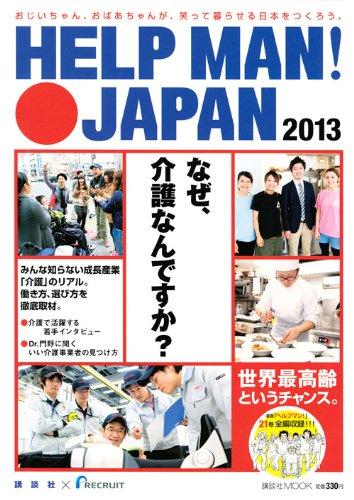 HELP MAN! JAPAN 2013 (講談社 Mook)